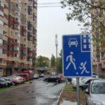 ПДД для участников движения в жилой зоне: въезд, выезд, штрафы
