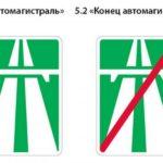 Правила движения по автомагистрали в РФ