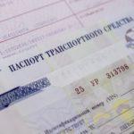 Как узнать, на какой срок выдан паспорт ТС