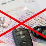 Что значит и как убрать запрет на регистрационные действия в отношении автомобиля