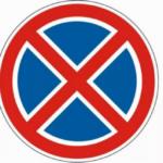 Где и в каких случаях запрещены стоянка и остановка, штрафы