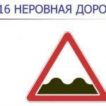 Описание и особенности знака «Неровная дорога»