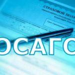 Оформление и стоимость страховки на ВАЗ 2114