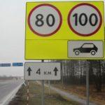 Штраф и лишение водительских прав за превышение скорости