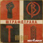 BIORATE — Ш.Т.Р.А.Ф.С.Т.Р.А.Н.А (Single) (2019)