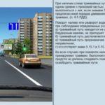 Выезд на встречные трамвайные пути — чем ситуация грозит автомобилисту