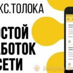 Простой заработок вместе с Яндекс.Толока. Мой личный опыт