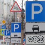 Обозначения знака «Парковка» и особенности