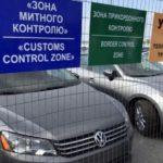 Как купить машину за границей и растаможить в Украине?
