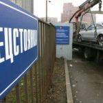 Правила дорожного движения при эвакуации транспортных средств