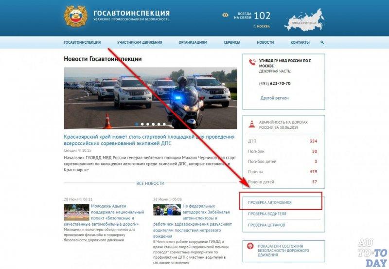как проверить машину на арест по гос номеру бесплатно онлайн в россии бесплатно