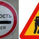 Знак «Движение запрещено»: основные правила и исключения в 2019 году