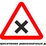 Что означает знак «Пересечение равнозначных дорог», ответственность за нарушения
