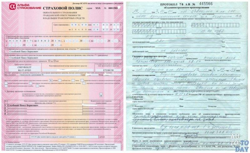 Выкуп страховых дел по ДТП. 2 способа выкупа