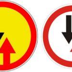 Дорожный знак приоритета встречного движения