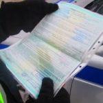 Как проверить, кто вписан в страховку ОСАГО, способы верификации