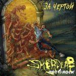 Дебютный альбом Smerdead — 'За Чертой'