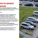 Парковка машин во дворе: обозначения в ПДД, штрафы
