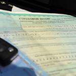 Стоимость полиса ОСАГО для начинающего водителя