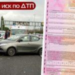 Определение Регресс по ОСАГО с виновника ДТП и как его не допустить, какие будут действия водителя, судебная практика