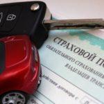 Ограниченная страховка ОСАГО: преимущества и недостатки, стоимость и оформление