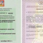 Где и как оформить лицензию и разрешение на такси