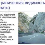 Ограниченная и недостаточная видимость в ПДД РФ