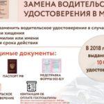 Порядок замены водительских прав в другом регионе