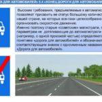 «Дорога для автомобилей»: определение в ПДД, правила установки, особенности