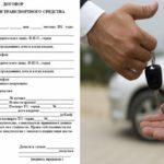 Оформление договора купли-продажи автомобиля между юридическим и физическим лицом