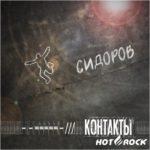 Новый видеоклип пост-панк группы Контакты — «Сидоров»