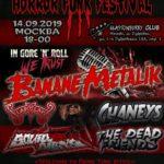 Horror Punk Festival 3  уже в следующие выходные!