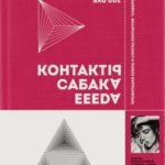 Контакты (пост-панк) в Москве 27.09.19