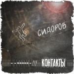 Контакты. Новый видеоклип пост-панк группы «Сидоров»