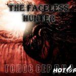 Ноый сингл alternative metal группы The Faceless Hunter — «Голос Сердца»