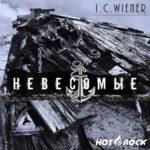 Новый мини-альбом I.C.Wiener