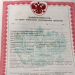 Продажа авто по генеральной доверенности в РФ
