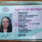 Ламинирование и замена водительских прав нового образца