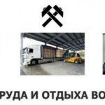 Штраф за несоблюдение режима труда и отдыха водителя