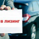 Как взять авто в лизинг для физических лиц