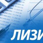 Отличия лизинга от кредита в РФ