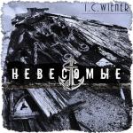 I.C.Wiener. Новый мини-альбом «Невесомые»