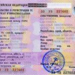 Проверка авто по СТС в РФ