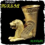 Persia. Дебютный EP «Маньяк»