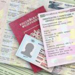 Внесение изменений в свидетельство о регистрации транспортного средства