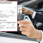 Составление и образец акта возврата транспортного средства по договору аренды