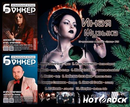Зимний номер музыкального журнала «Бункер»