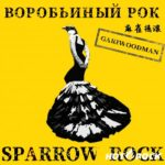 GARIWOODMAN — Воробьиный рок (2020)
