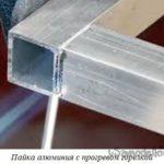 Несколько прекрасных способов пайки алюминия и дюрали в быту