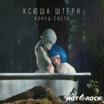 Ксюша Штерн — Конец Света (Single) (2020)